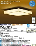 DAIKO LED和風シーリングライト ~14畳 調色・調光タイプ(昼光色~電球色) クイック取付式 リモコン・プルレススイッチ付 DCL-38560