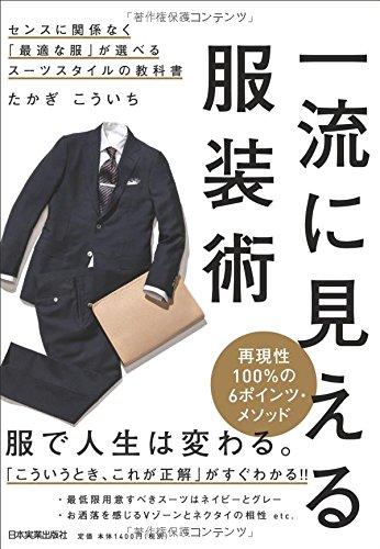 一流に見える服装術 センスに関係なく「最適な服」が選べるスーツスタイルの教科書の詳細を見る