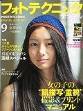 フォトテクニックデジタル 2010年 09月号 [雑誌]