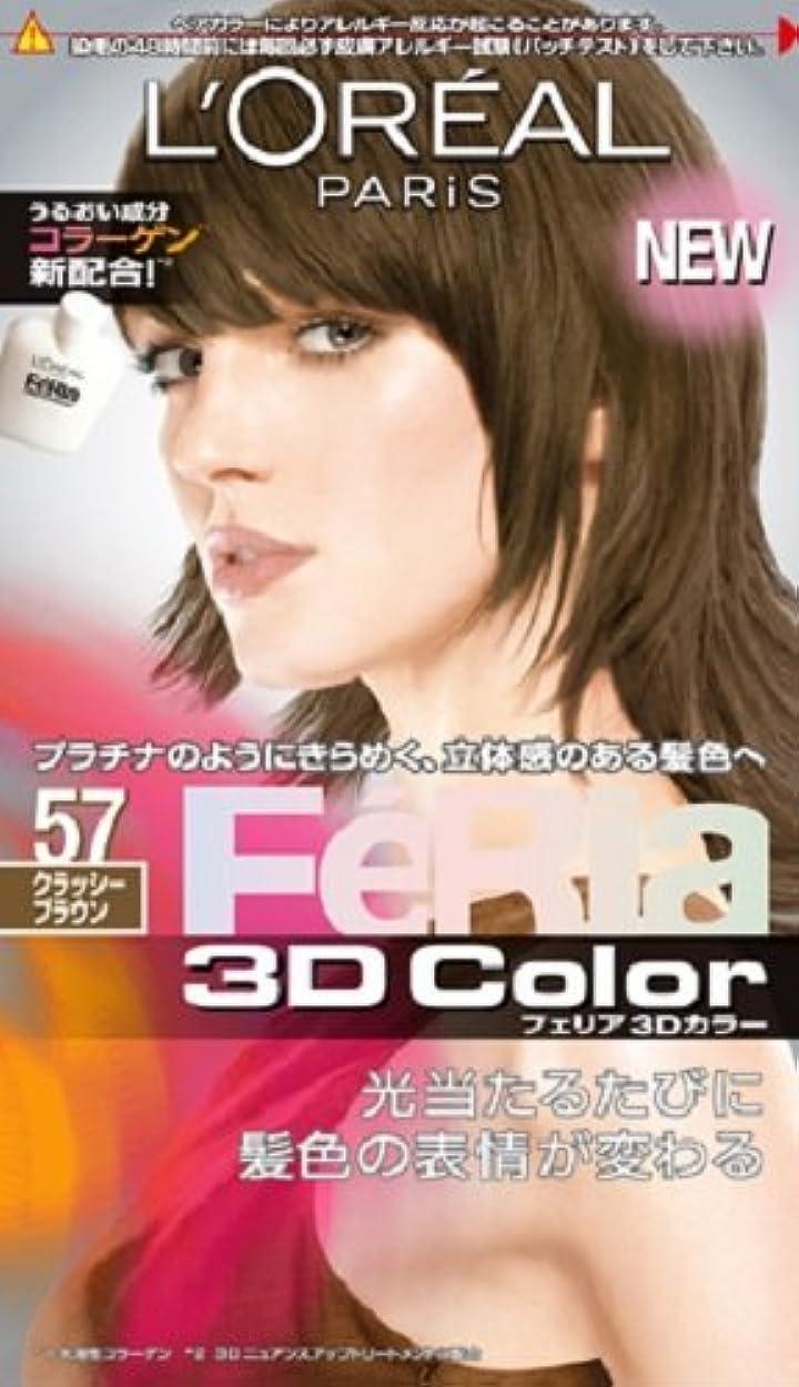 ロードされた未来ケント【まとめ買い】フェリア 3Dカラー57 クラッシーブラウン ×2セット