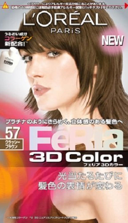 刺激する検出可能マイルストーン【まとめ買い】フェリア 3Dカラー57 クラッシーブラウン ×2セット