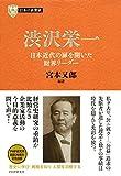 日本の企業家1 渋沢栄一 日本近代の扉を開いた財界リーダー (PHP経営叢書)