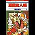 夏目友人帳 3 (花とゆめコミックス)
