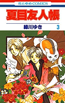 [緑川ゆき]の夏目友人帳 3 (花とゆめコミックス)