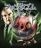 ファンタズムIII 最終版 デジタルリマスター [Blu-ray]