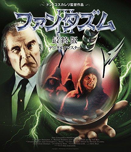 ファンタズムIII 最終版 デジタルリマスター[Blu-ray/ブルーレイ]