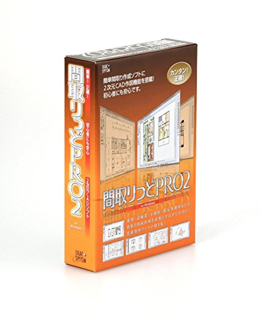 維持する柱ダイエット間取り作成2次元CADソフト 間取りっどPRO2