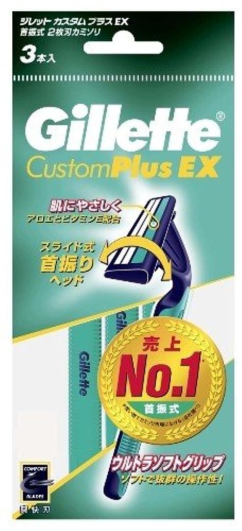 球状アルプス商品ジレット カスタムプラスEX (首振式) 3本入