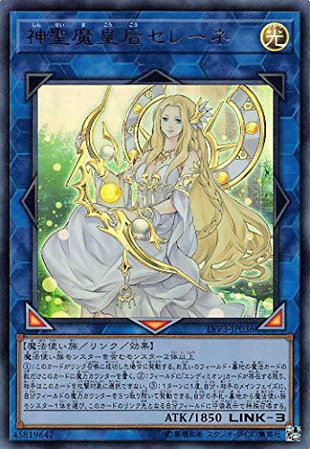 遊戯王 LVP3-JP036 神聖魔皇后セレーネ (ウルトラレア 日本語版) リンク・ヴレインズ・パック3
