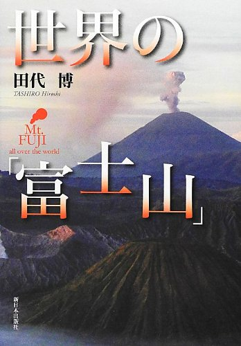世界の「富士山」の詳細を見る
