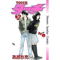 タッチ 完全復刻版 26 (26) (少年サンデーコミックス)