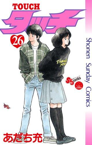 タッチ 完全復刻版 26 (少年サンデーコミックス)