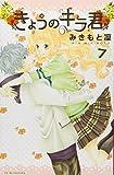 きょうのキラ君(7) (講談社コミックス別冊フレンド)