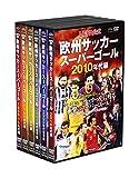 UEFA公式 欧州サッカースーパーゴール 全6巻(収納ケース付)セット [DVD]