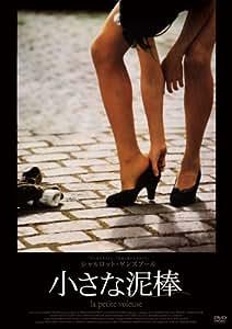 小さな泥棒 (HDリマスター版) [DVD]