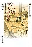 江戸の文人サロン―知識人と芸術家たち (歴史文化ライブラリー)
