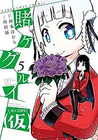 賭ケグルイ(仮) 5巻 (デジタル版ガンガンコミックスJOKER)