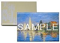 大塚国際美術館 陶板 額装品T 「アルジャントゥイユのヨット・レース」 モネ、クロード 絵 プレート