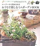 おうちで楽しむミニガーデンBOOK (SENSE UP LIFEシリーズ) 画像