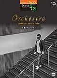 STAGEA パーソナル (5~3級) Vol.58 安藤ヨシヒロ7 『Orchestra』 (STAGEA パーソナル・シリーズ グレード5~3級)