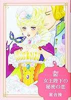女王陛下の秘密の恋 (ダイトコミックスRU)
