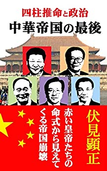 [伏見 顕正]の四柱推命でよむ中国の運命: 支配者の命式を見れば、国の未来がわかる (伏見文庫)