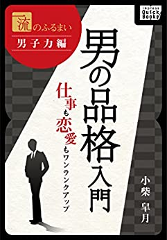 [小柴 皐月]の一流のふるまい 男子力編 男の品格入門 仕事も恋愛もワンランクアップ (impress QuickBooks)