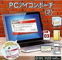 ★★★!PCアイコンポーチ 2 全6種★〜★★★★★★★★
