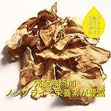 お茶のナカヤマ 菊芋チップ40g×3袋 熊本県産 菊芋チップス ノンオイル