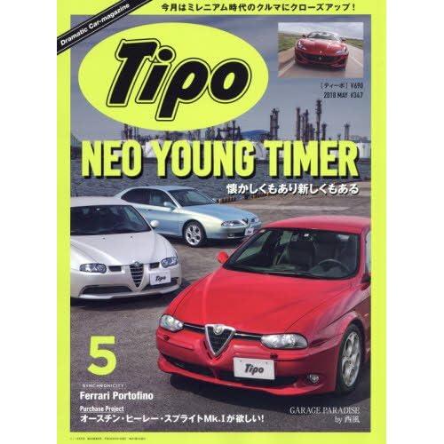 Tipo (ティーポ) 2018年5月号 Vol.347