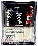 サトウの切り餅 至高の餅 滋賀県産羽二重もち 300g×2個