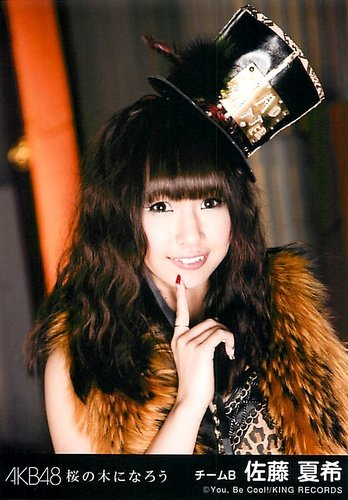 AKB48 公式生写真 桜の木になろう 劇場盤 エリアK Ver. 【佐藤夏希】