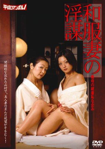和服妻の淫謀 / 義母の破廉恥な企み [DVD]
