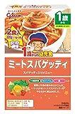 グリコ 1歳からの幼児食 ミートスパゲッティ 2食入×5個