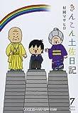きんこん土佐日記 第7巻(2010.4→2011
