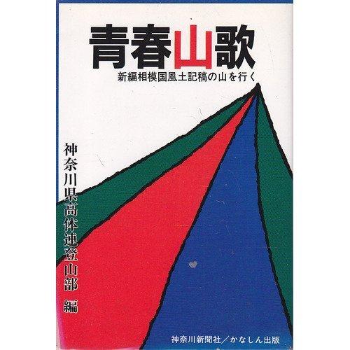 青春山歌―新編相模国風土記稿の山を行く