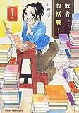 敗者復活戦 / 辻 灯子 のシリーズ情報を見る