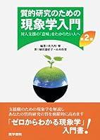 質的研究のための現象学入門 第2版: 対人支援の「意味」をわかりたい人へ