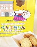 ぐんまちゃんサクサクチーズクッキー 32個入 【富岡製糸場 工女さんの ぐんまちゃん パッケージ】