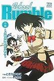 小説School Rumble—メはメガロドンのメ (KCノベルス)