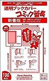透明ブックカバー コミック番長 ≪新書コミックサイズ≫ 100枚 ■対象:少年少女コミック(例:ワンピース)■