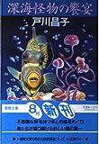 深海怪物の饗宴 (徳間文庫)