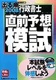 出る順行政書士直前予想模試〈2008年版〉 (出る順行政書士シリーズ)