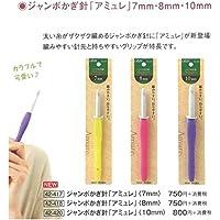 ジャンボかぎ針「アミュレ」3本セット(7mm、8mm、10mm)