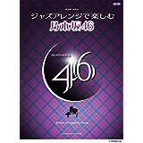 乃木坂46 ピアノソロ ジャズアレンジで楽しむ乃木坂46