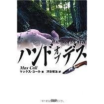 ハンド・オブ・デス (コールドブラッドディクショナリィシリーズ) (COLD BLOOD Documentary Series)