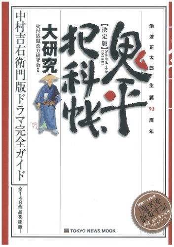 鬼平犯科帳大研究 (TOKYO NEWS MOOK 391号)の詳細を見る