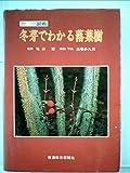 冬芽でわかる落葉樹―カラー図鑑 (1984年)