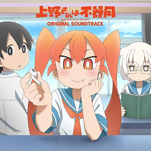 TVアニメ『上野さんは不器用』オリジナル・サウンドトラック