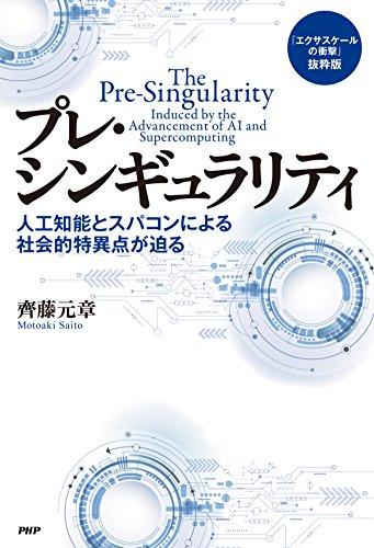 『エクサスケールの衝撃』抜粋版 プレ・シンギュラリティ 人工知能とスパコンによる社会的特異点が迫るの書影
